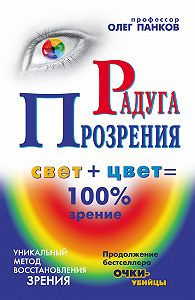 Олег Панков -Радуга прозрения