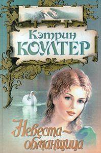 Кэтрин Коултер - Невеста-обманщица