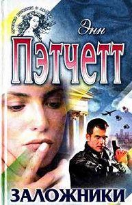 Энн Пэтчетт -Заложники