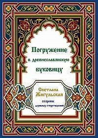 Светлана Жигульская - Погружение вдревнеславянскую буковицу