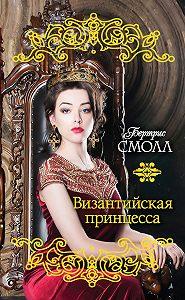 Бертрис Смолл -Византийская принцесса