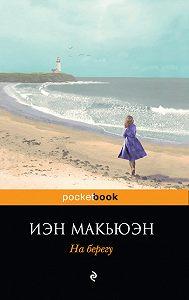 Иэн Макьюэн -На берегу