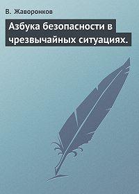 В. Жаворонков - Азбука безопасности в чрезвычайных ситуациях.