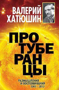 Валерий Хатюшин -Протуберанцы. Размышления и воспоминания. 2005 – 2013
