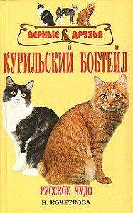 Н. В. Кочеткова -Курильский бобтейл
