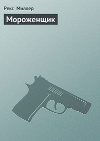 Рекс Миллер -Мороженщик