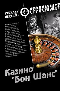 Василий Веденеев -Казино «Бон Шанс»