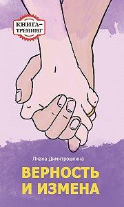 Лиана Димитрошкина -Верность и измена. Книга-тренинг