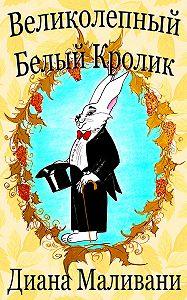 Диана Маливани -Великолепный Белый Кролик