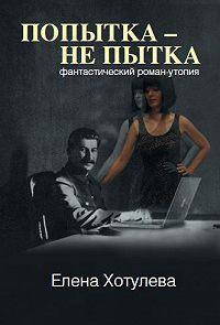 Елена Хотулева -Попытка – не пытка