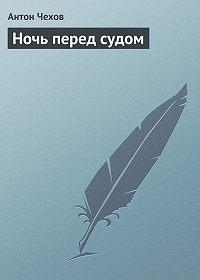 Антон Чехов -Ночь перед судом