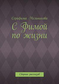 Серафима Мельникова -СФимой пожизни. Сборник рассказов