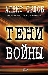 Алекс Орлов -Тени войны