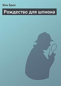 Жан Брюс - Рождество для шпиона