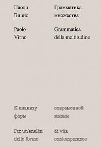 Паоло Вирно -Грамматика множества. К анализу форм современной жизни