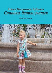 Инна Фидянина-Зубкова -Стишки-детки учатся. Помогают ишалят