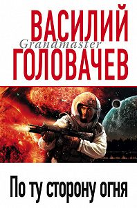 Василий Головачев -По ту сторону огня