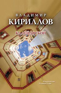 Владимир Кириллов -Калейдоскоп