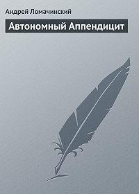 Андрей Ломачинский -Автономный Аппендицит