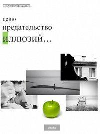 Владимир Сурнин -Ценю предательство иллюзий (сборник)