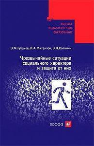 Вячеслав Михайлович Губанов -Чрезвычайные ситуации социального характера и защита от них