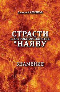 Дмитрий Семенов - Страсти в загробном мире и наяву. Знамение