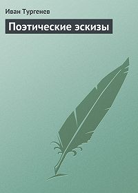 Иван Тургенев -Поэтические эскизы