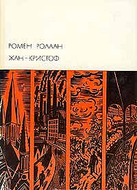 Ромен  Роллан -Жан-Кристоф. Том IV