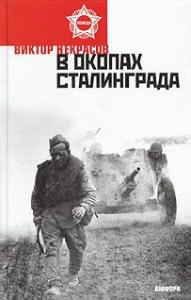 Виктор Некрасов -В окопах Сталинграда