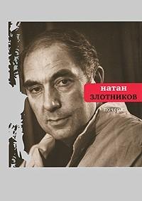 Натан Злотников - Почерк