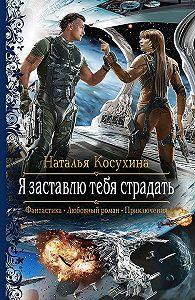 Наталья Косухина - Я заставлю тебя страдать