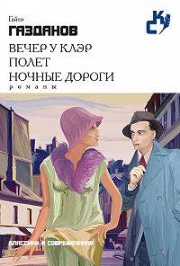 Гайто Газданов -Вечер у Клэр. Полет. Ночные дороги (сборник)