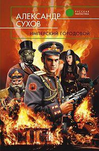 Александр Сухов -Имперский городовой