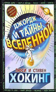 Люси Хокинг -Джордж и тайны Вселенной