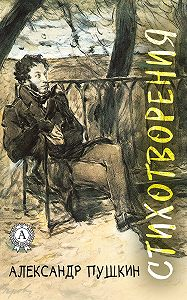 Александр Сергеевич Пушкин -Cтихотворения (С иллюстрациями)