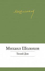 Михаил Шолохов -Тихий Дон