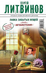 Сергей Литвинов -Лавка забытых вещей. Автобиография
