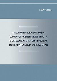 Галина Строева -Педагогические основы самоисправления личности в образовательной практике исправительных учреждений