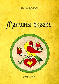 Евгений Крымов - Мамины сказки