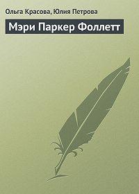 Юлия Петрова, Ольга Красова - Мэри Паркер Фоллетт