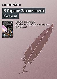 Евгений Лукин -В Стране Заходящего Солнца