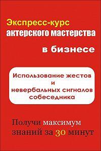 Илья Мельников -Использование жестов и невербальных сигналов собеседника