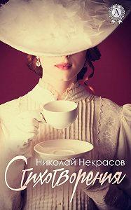 Николай Некрасов -Стихотворения (С иллюстрациями)