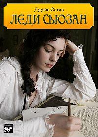 Джейн Остин - Леди Сьюзан