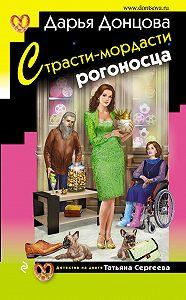Дарья Донцова -Страсти-мордасти рогоносца