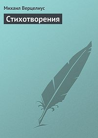 Михаил Верцелиус -Стихотворения