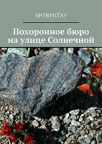 shybyntay - Похоронное бюро наулице Солнечной