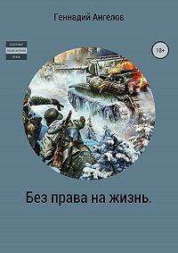 Геннадий Евгеньевич Ангелов -Без права на жизнь