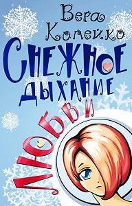 Вера Копейко -Снежное дыхание любви