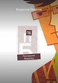 Владимир Органов -ПБ. Последний беженец